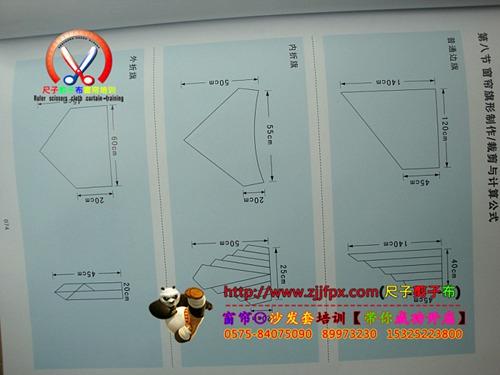 2014年零基础窗帘/窗幔裁剪制作安装教程书籍设计书p